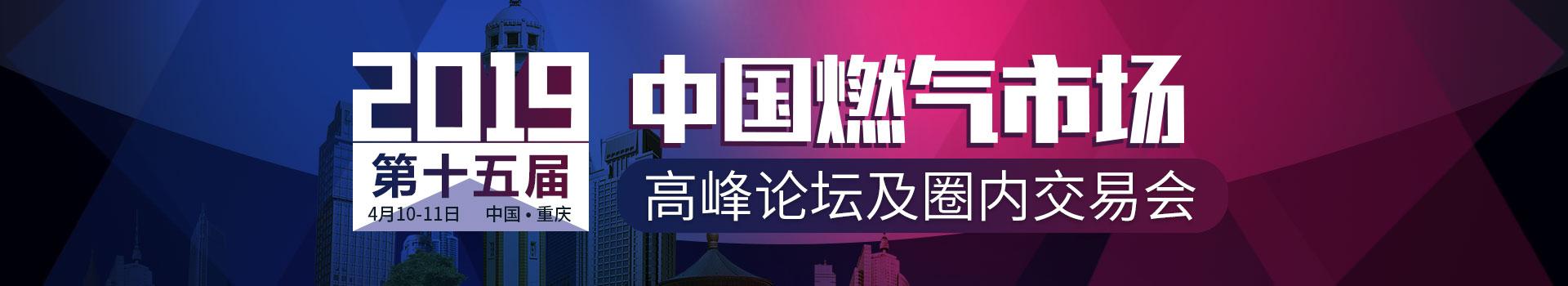 4月10-11日 中国 重庆