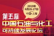 第五屆中國石油與化工可持續你發展論壇,6月26—27日,上海