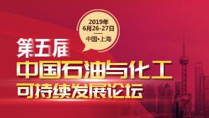 第五届中国石油与化工可持续你发展论坛,6月26—27日,上海