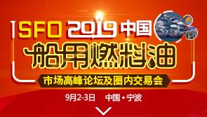2019中国船用燃料油市场高峰论坛及圈内交易会,时间:2019年9月2-3日,地点:舟山