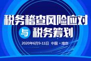 税务稽查风险应对与税务筹划,6月9-11日,南京