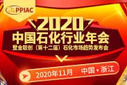 2020中国石化行业年会,11月,浙江