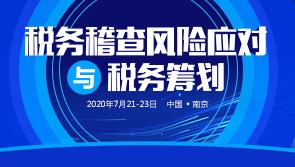 税务稽查风险应对与税务筹划,7月21-23日,南京