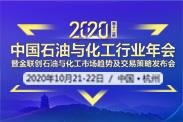 2020(第十二屆)中國石油與化工行業年會,時間:2020年10月21-22日,地點:杭州。