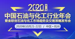 2020(第十二届)中国石油与化工行业年会,时间:2020年10月21-22日,地点:杭州。
