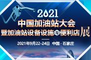 2021中国加油站大会暨加油站设备设施与便利店展,2021年10月20-22日,济南
